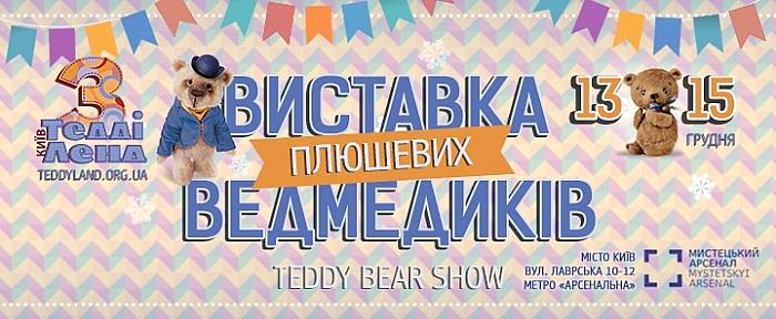 Где и как в Киеве провести выходные 14-15 декабря - фото №3