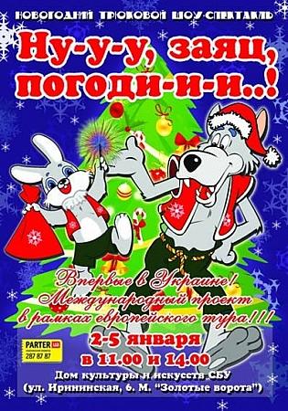 Детские новогодние представления в Киеве: расписание - фото №9
