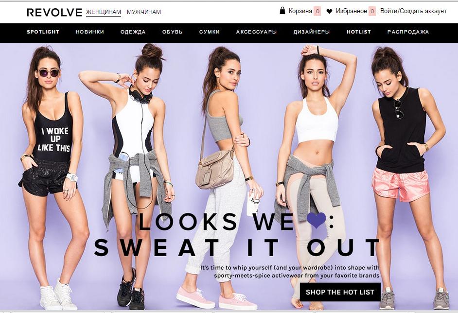 В каких магазинах заказывать одежду онлайн: масс-маркет - фото №3