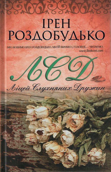 Книга в вышиванке: 10 украинских литературных новинок - фото №9