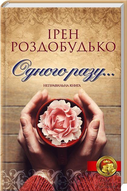 Книга в вышиванке: 10 украинских литературных новинок - фото №8