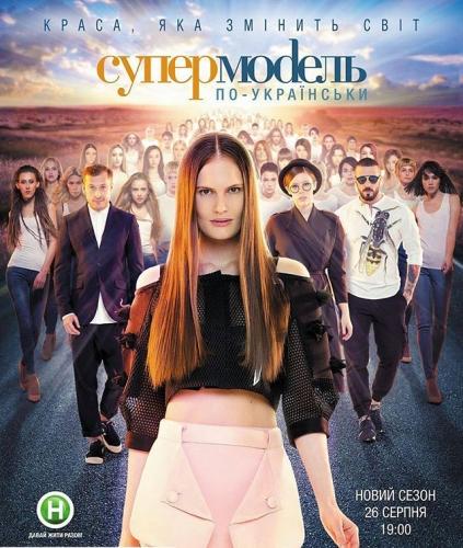 Супермодель по- українськи 3 сезон