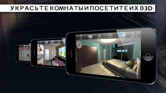 Лучшие мобильные приложения для ремонта квартир - фото №1