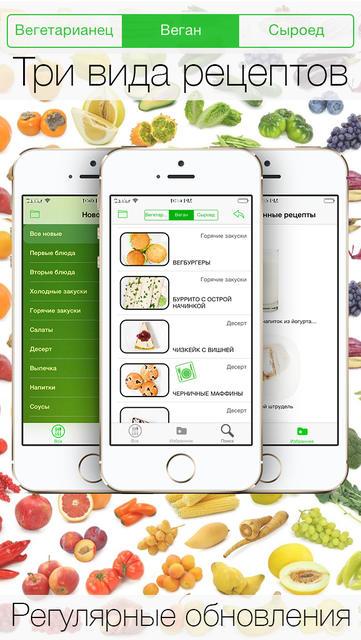 Мобильные приложения для вегетарианцев - фото №2