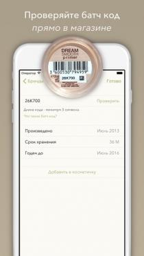 5 полезных бьюти-приложений, которые стоит скачать на свой смартфон - фото №7