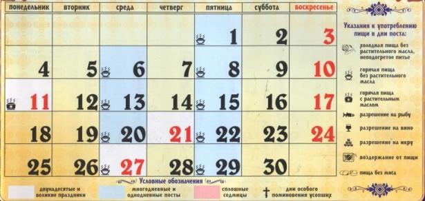 церковные праздники в сентябре 2017 года календарь