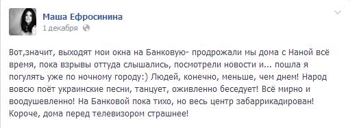 Знаменитости, которые поддержали Евромайдан 2013 - фото №11