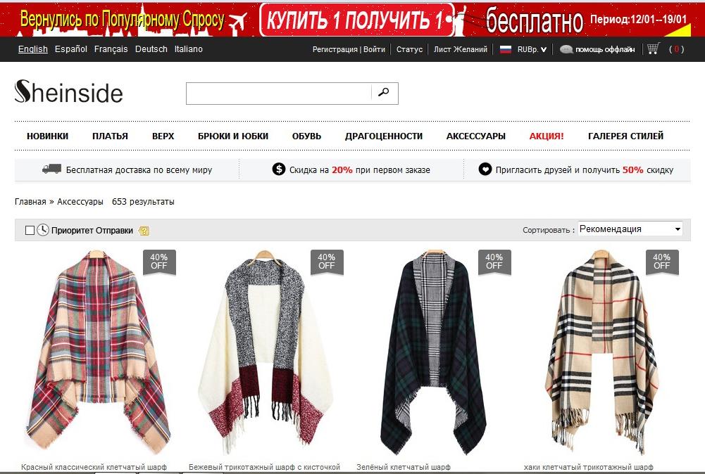 В каких магазинах заказывать одежду онлайн: масс-маркет - фото №4