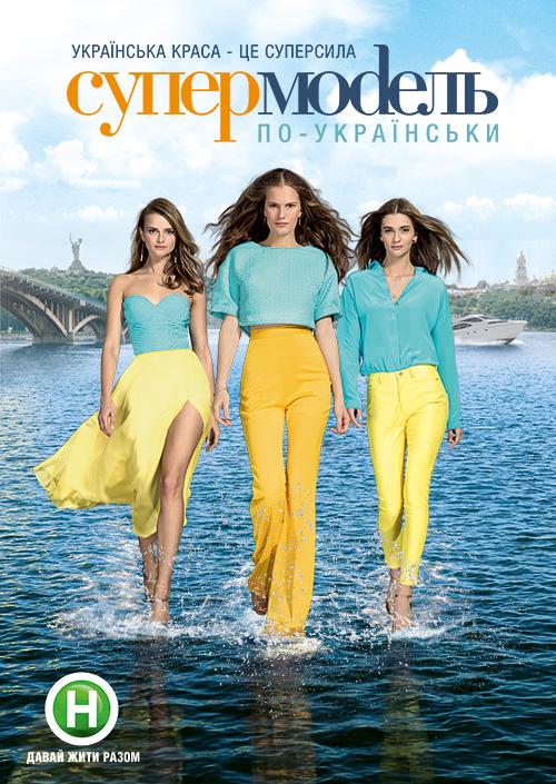 Супермодель по-украински 2 сезон 3 выпуск