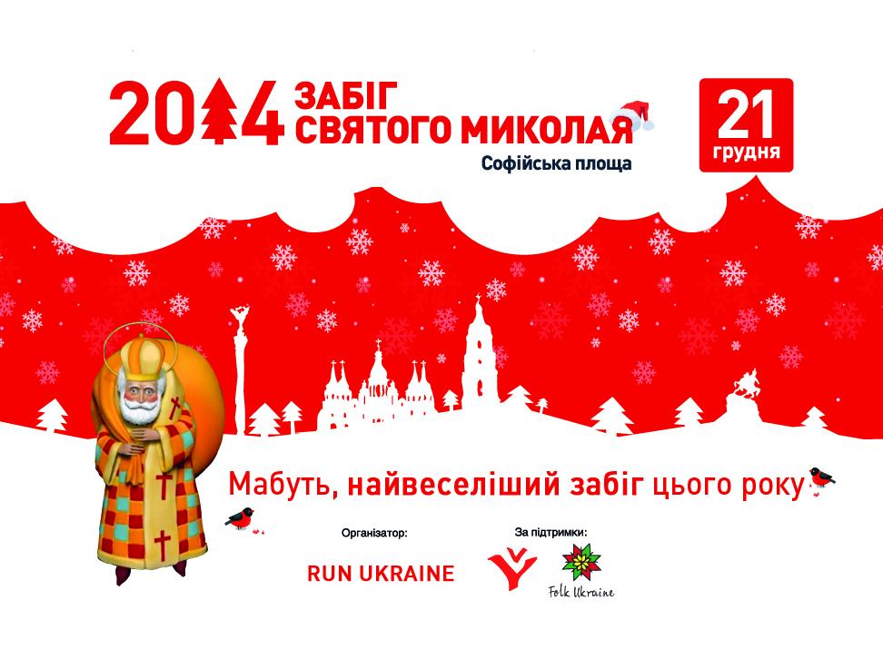 Где провести выходные: 20-21 декабря в Киеве - фото №7