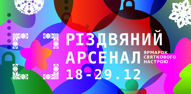 Рождественские ярмарки и главная елка в Киеве: маршруты - фото №1