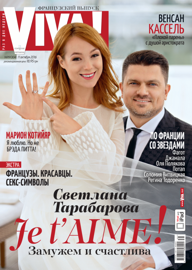 тарабарова вышла замуж