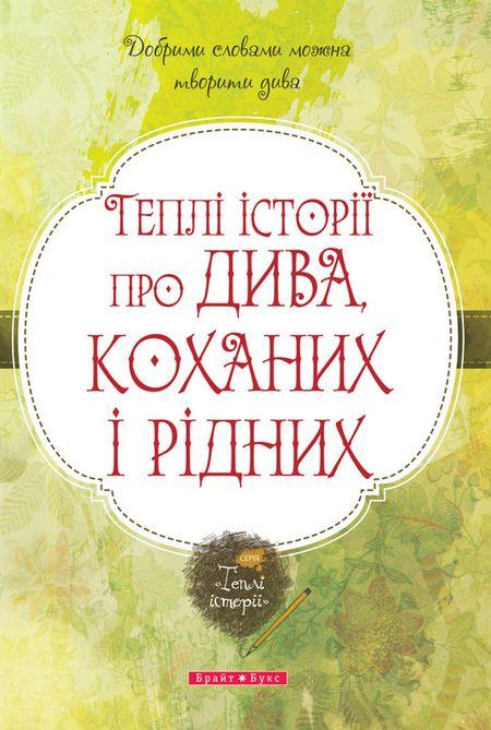 Книга в вышиванке: 10 украинских литературных новинок - фото №10