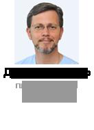 дмитрий слоссер пластический хирург