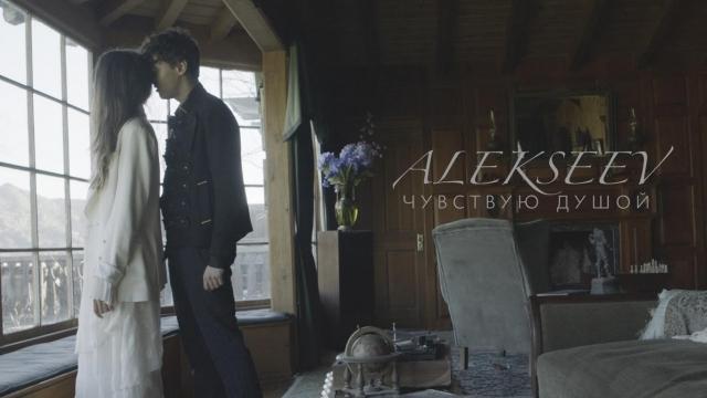 """Украинский Дориан Грей: встречай премьеру нового клипа ALEKSEEV """"Чувствую душой"""" (ВИДЕО) - фото №1"""