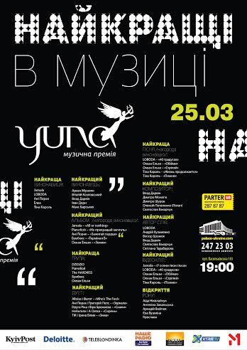 Музыкальная премия YUNA 2014: номинанты и подробности церемонии - фото №1