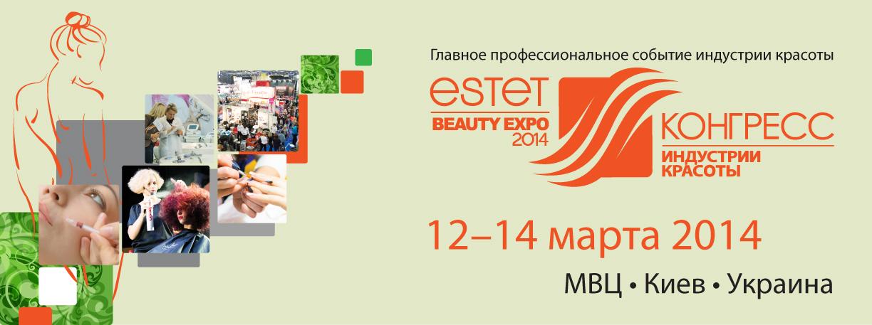 Estet Beauty Expo 2014: особенности и программа выставки - фото №3