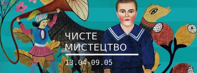 выставка чисто искусство мистецький арсенал
