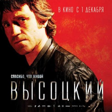 На широком экране: «Высоцкий. Спасибо, что живой» - фото №1