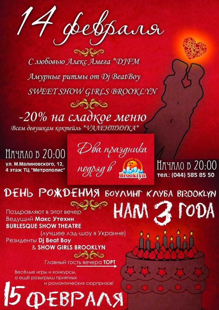 Где и как в Киеве провести выходные 15-16 февраля - фото №13