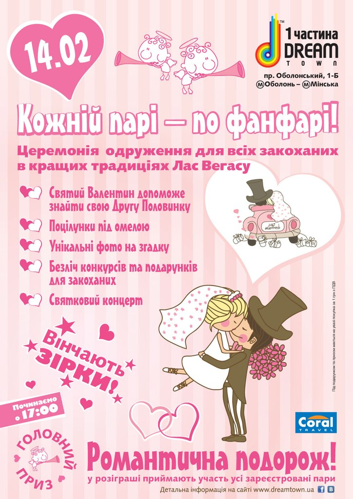 Скидки и акции ко Дню святого Валентина - фото №7