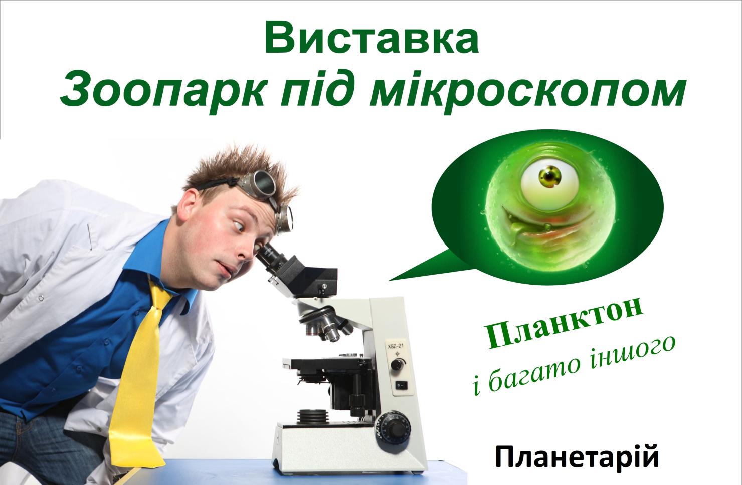 Где провести выходные: 15-16 ноября в Киеве - фото №2