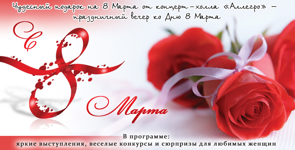 Марта 8 поздравления секс