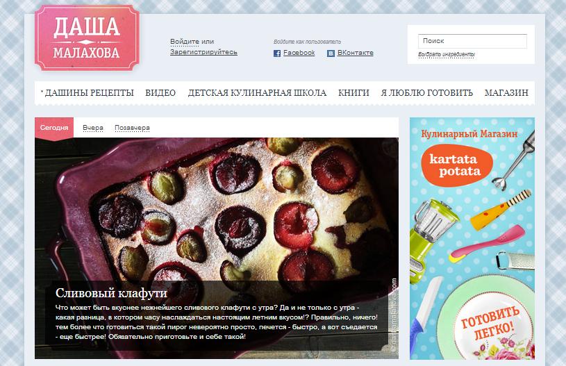 Кулинарные блогеры, на которых ты должна равняться - фото №1