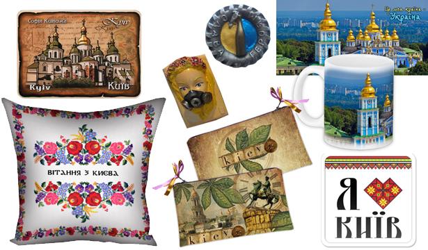 Подарки и сувениры для киевлян