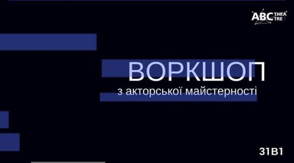 В Киеве пройдет воркшоп по актерскому мастерству