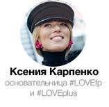 плюс-сайз линейка #LOVEplus для женщин с нестандартными параметрами