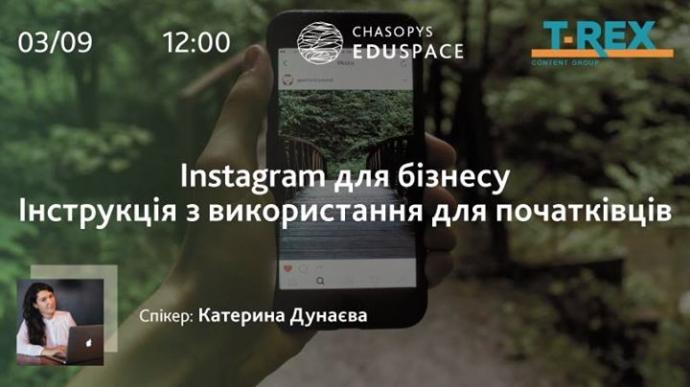 В Киеве расскажут, как использовать Инстаграм для бизнеса
