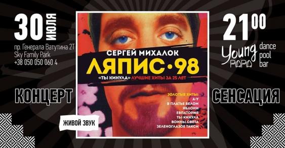 Сергей Михалок споет в Киеве старые хиты