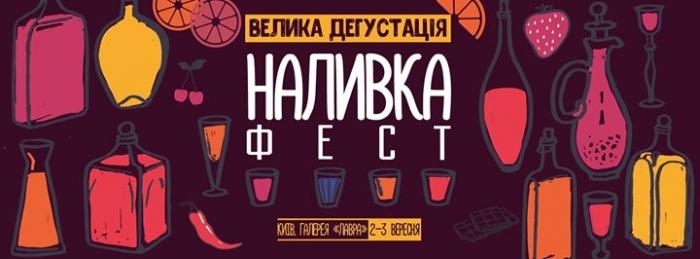 В Киеве на фестивале будут дегустировать наливки