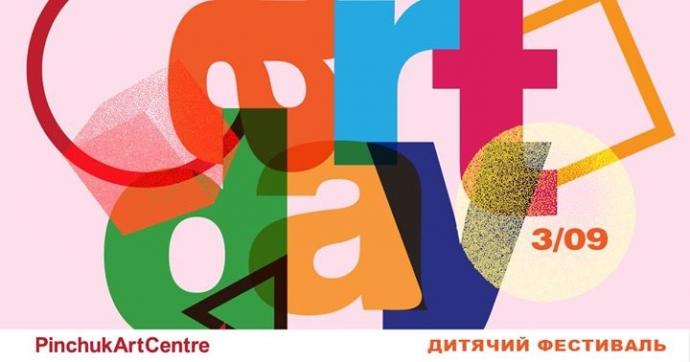 Пинчук АртЦентр устраивает фестиваль современного искусства для детей и подростков