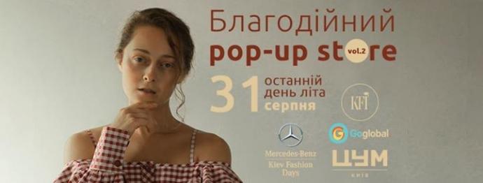 В ЦУМе пройдет ярмарка товаров украинских дизайнеров