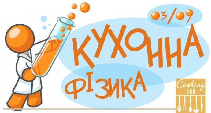 В Киеве детям расскажут, как физика работает на кухне