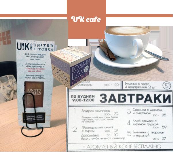 где позавтракать в киеве: UK cafe