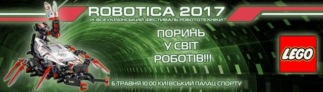 фестиваль робототехники Robotica 2017