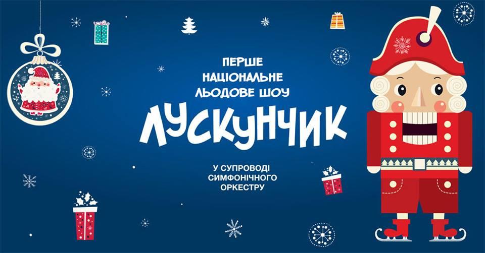 Куда пойти с детьми: новогодние каникулы в Киеве - фото №15