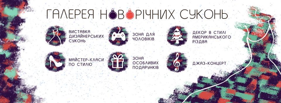 Новогодние ярмарки и фестивали 2015-2016: куда пойти с семьей за праздничным настроением - фото №21