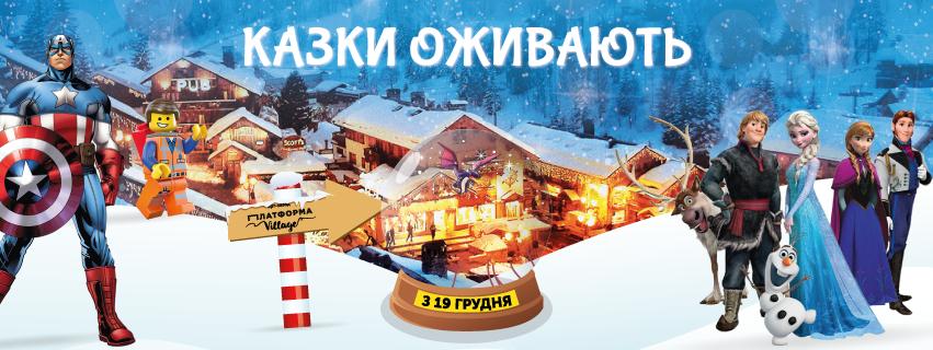 Куда пойти с детьми: новогодние каникулы в Киеве - фото №3