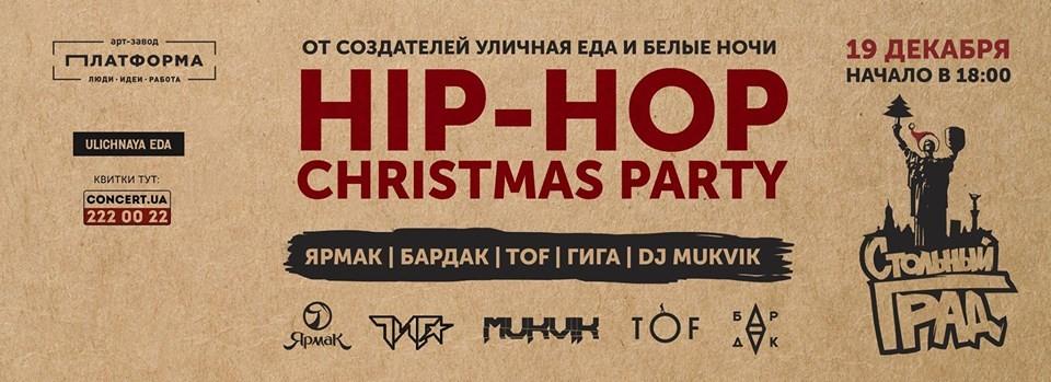Куда пойти 19-20 декабря Hip-Hop Christmas Party