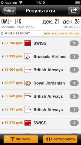 Топ 5 мобильных приложений для покупки авиабилетов - фото №11