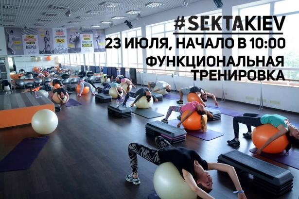 Куда пойти в Киеве на выходных 23-24 июля