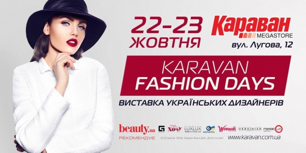 «KARAVAN FASHION DAYS»