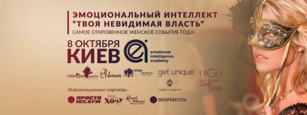 куда пойти 8-9 октября в Киеве