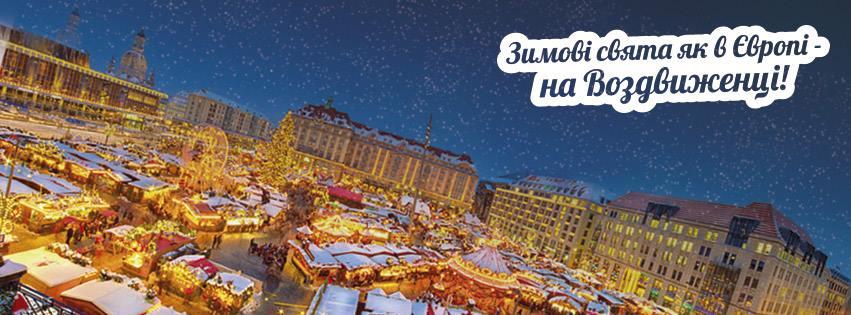 Где провести выходные: 20-21 декабря в Киеве - фото №3