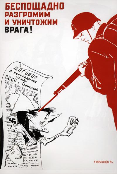 Самые известные военные плакаты. Фото - фото №1