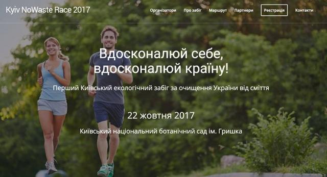 забег в поддержку чистой украины